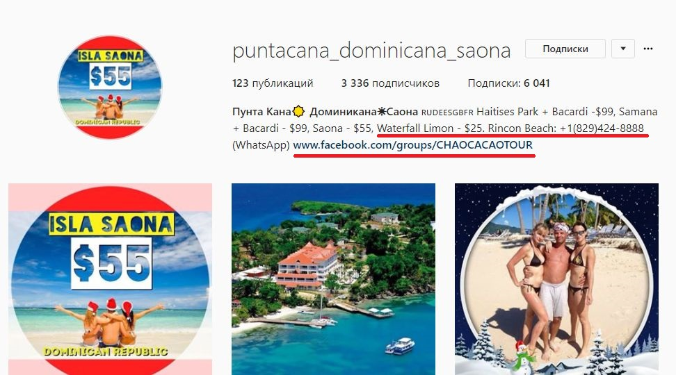 Мошенники в Доминикане: как «разводят» туристов