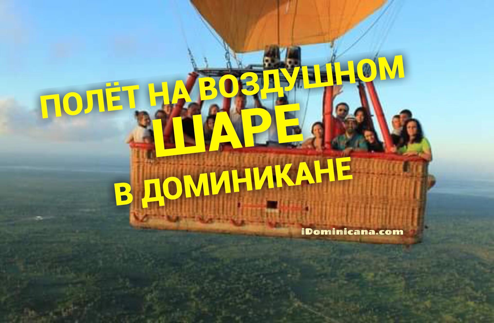 Полет на воздушном шаре АйДоминикана iDominicana.com