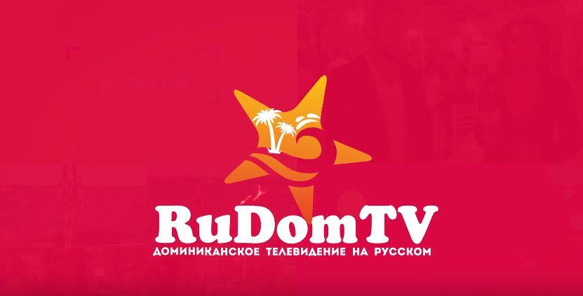 В Доминикане начал трансляцию русскоязычный канал RuDomTV