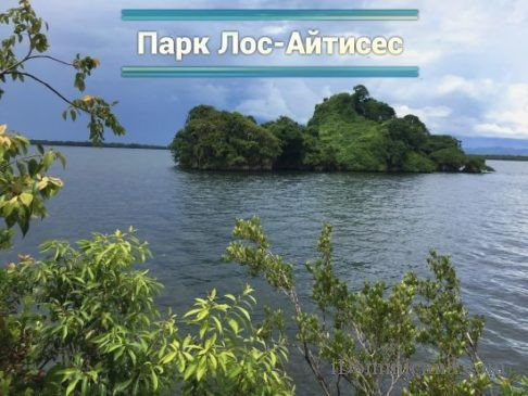Доминикана. Парк Лос-Айтисес – земля тысячи островов