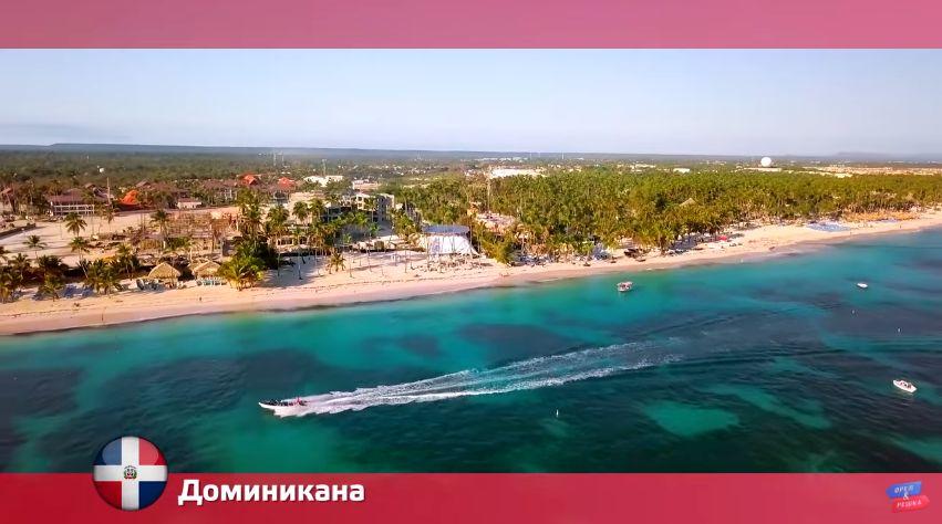Орел и Решка «Перезагрузка»: Доминикана
