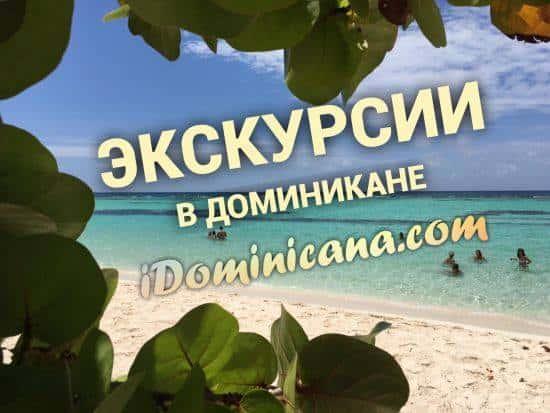 экскурсии в доминикане цены саона самана обзорная круглая гора небесные качели