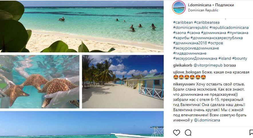 остров Саона отзыв iDominicana.com