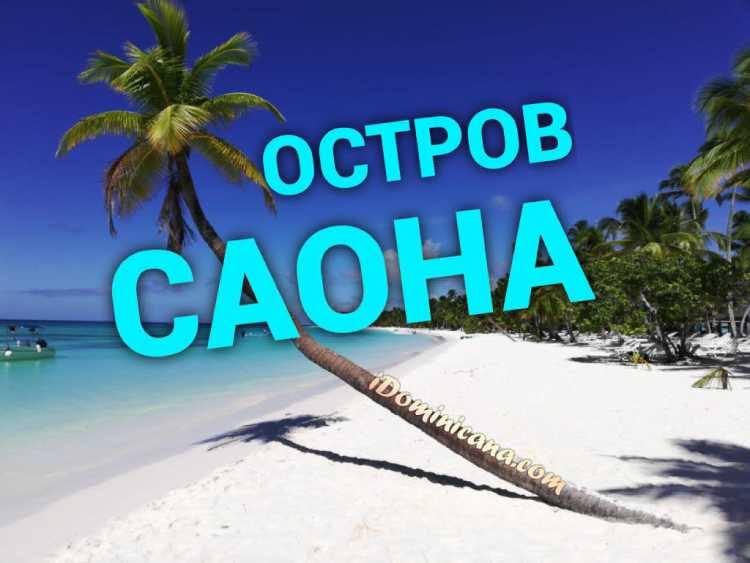 остров Саона iDominicana.com