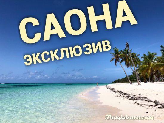 Саона эксклюзив - экскурсия на самый красивый пляж iDominicana