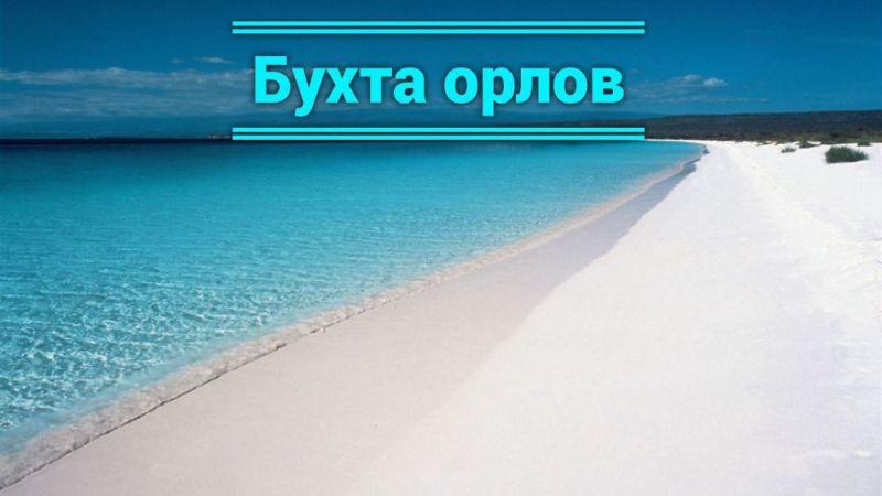 бухта орлов iDominicana.com