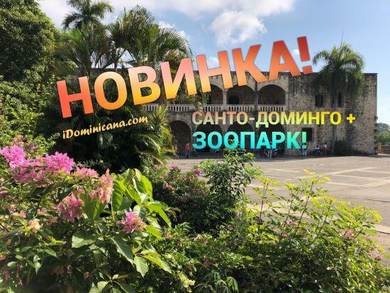 Новинка от iDominicana! Экскурсия в зоопарк в Санто-Доминго!