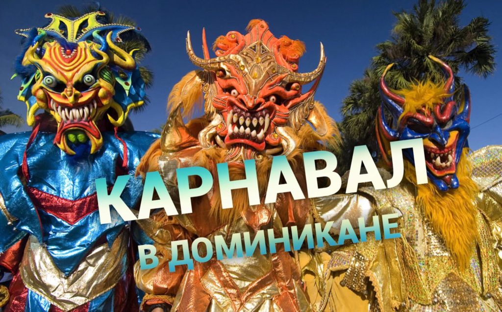 Карнавал в Доминикане: парад костюмов и дьявольские танцы айДоминикана