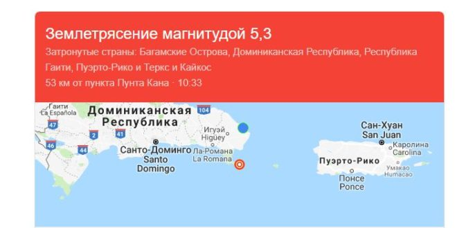 В Доминикане произошло землетрясение магнитудой 5,3 балла- 4 февраля АйДоминикана1