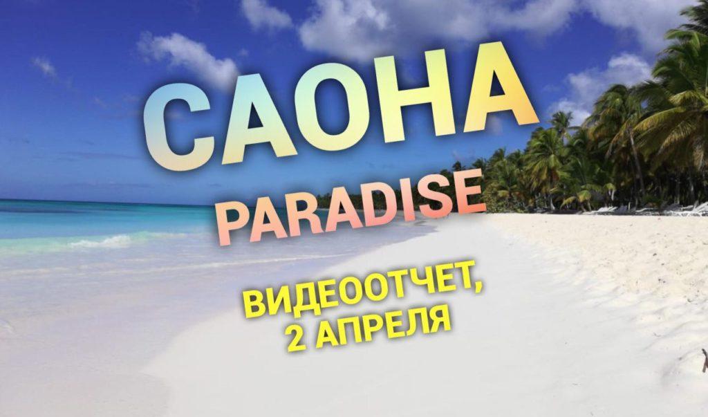 Саона Paradise видеоотчет + отзывы (2 апреля) - АйДоминикана