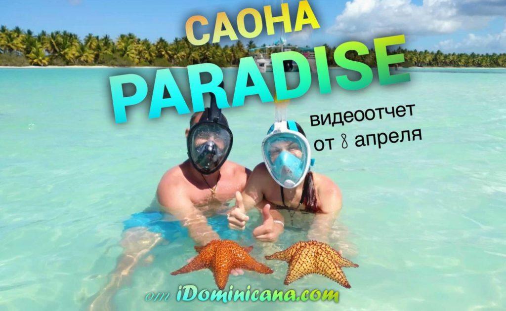 Саона Paradise от АйДоминикана - 8 апреля - фото и видео