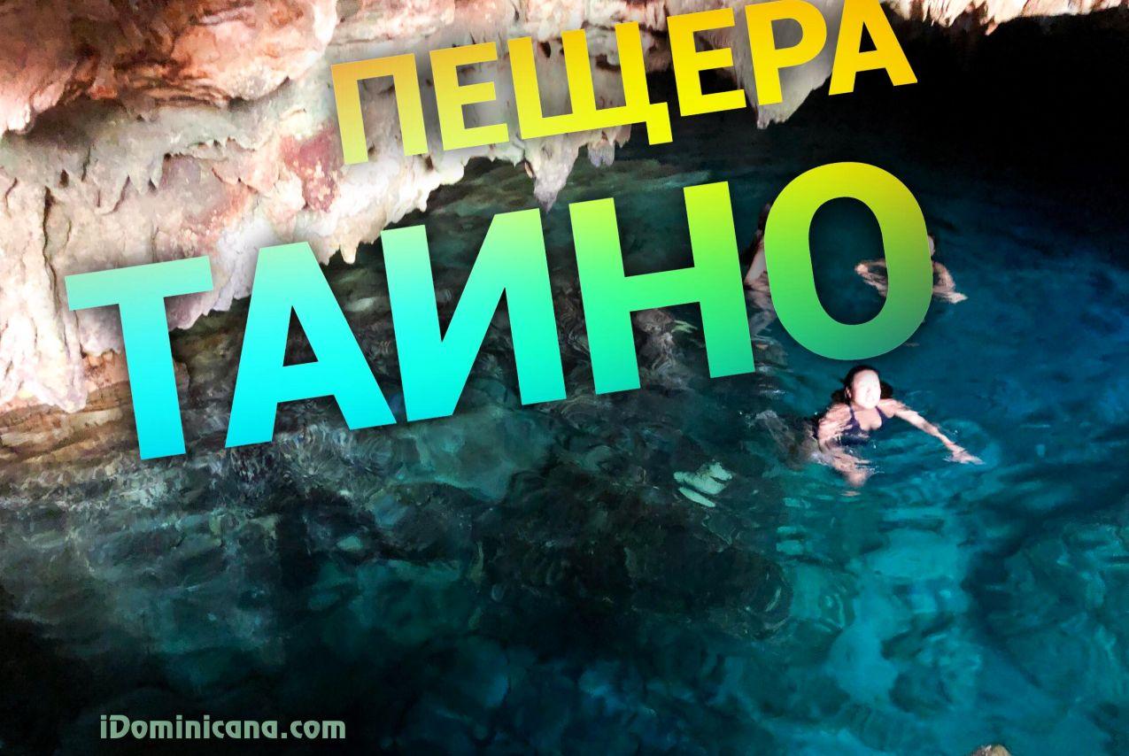 Пещера Таино (пещера Макао) - АйДоминикана