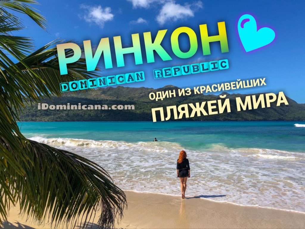 Пляж Ринкон в Доминикане
