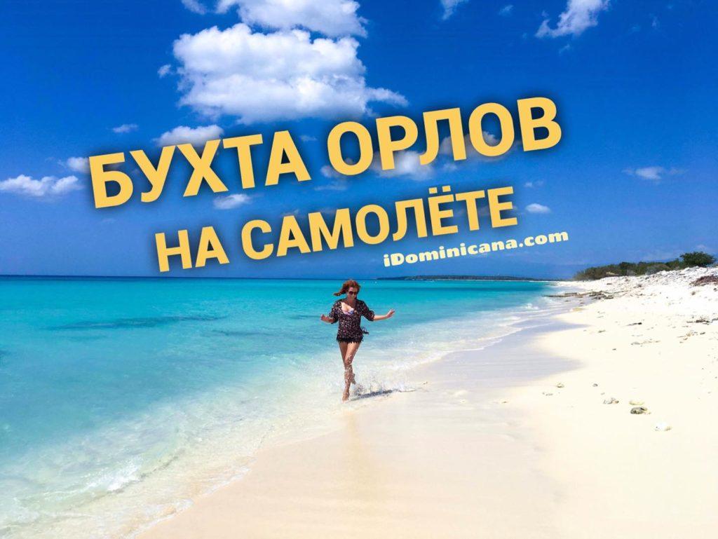 Бухта орлов: экскурсия на самолете iDominicana.com