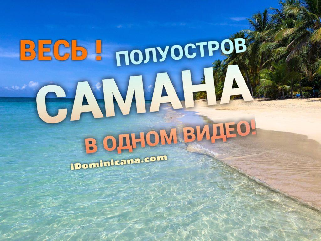 Весь полуостров Самана в одном видео - АйДоминикана