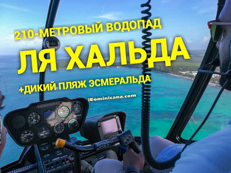 Водопад Ля Хальда (Доминикана): экскурсия на вертолетах. Видео