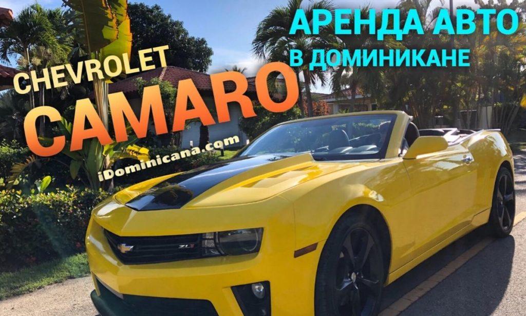 Аренда авто в Доминикане: желтый кабриолет Chevrolet Camaro. Фото. Видео