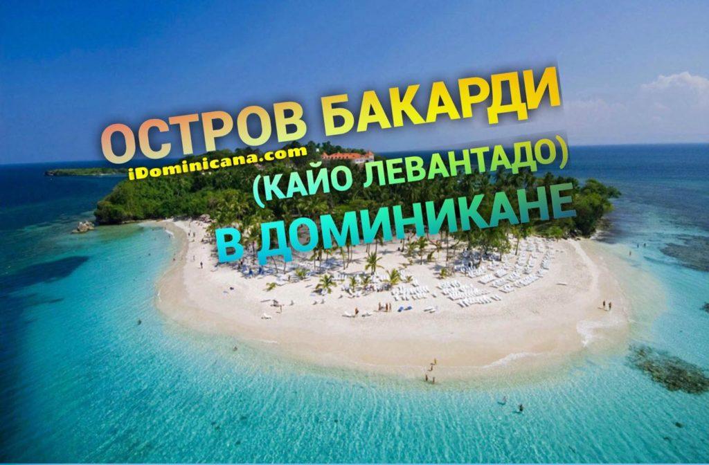 Остров Бакарди (Кайо Левантадо): Доминикана, полуостров Самана