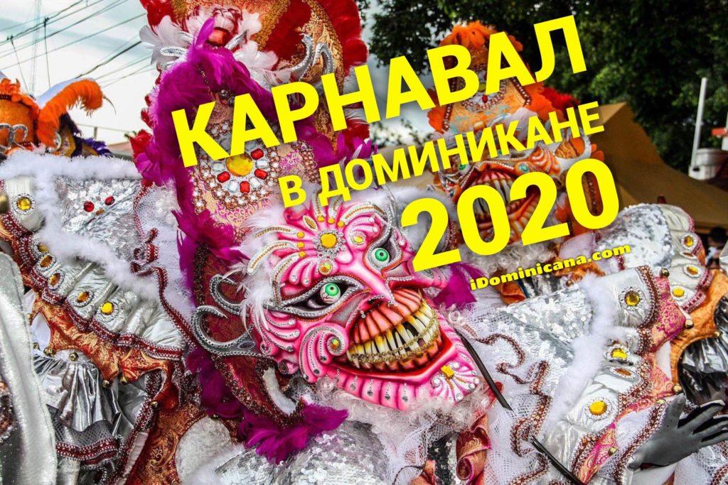 Карнавал в Доминикане 2020: даты, цены, место проведения iDominicana.com