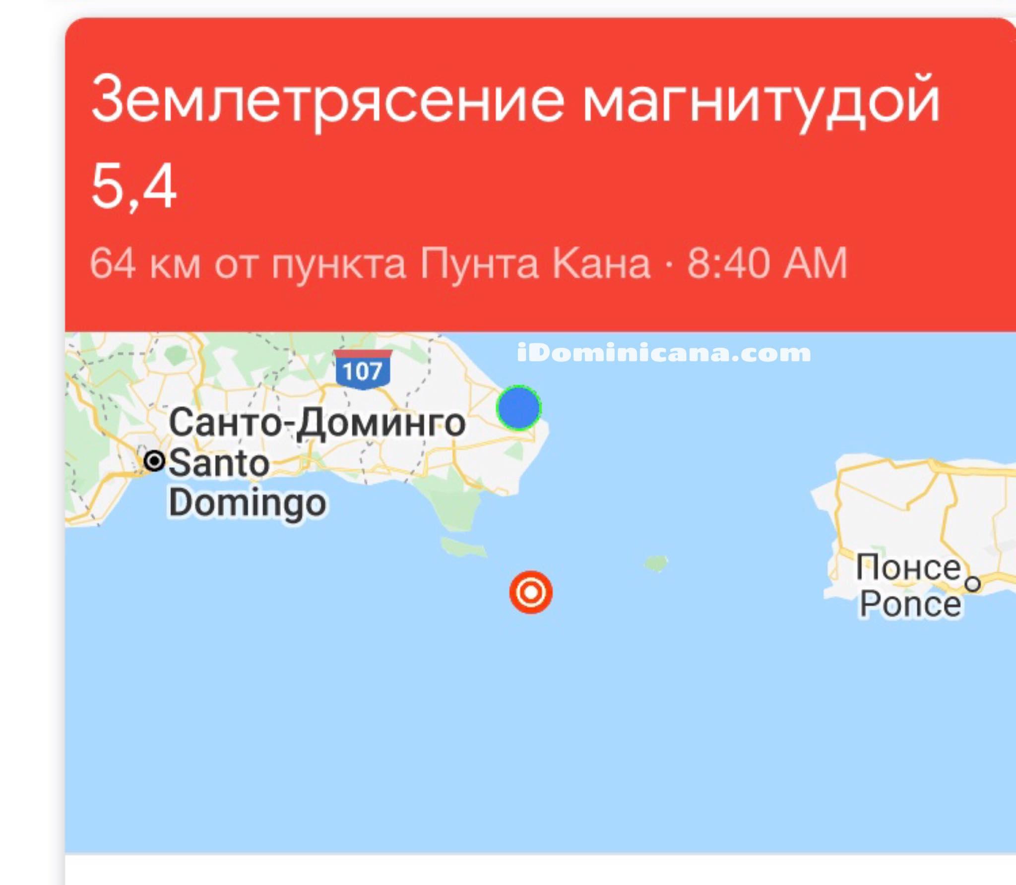 Землетрясение в Доминикане 2020: магнитуда 5,4 - 6 марта