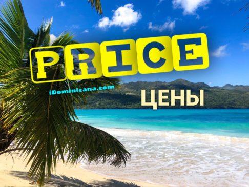 Прайс цены iDominicana.com