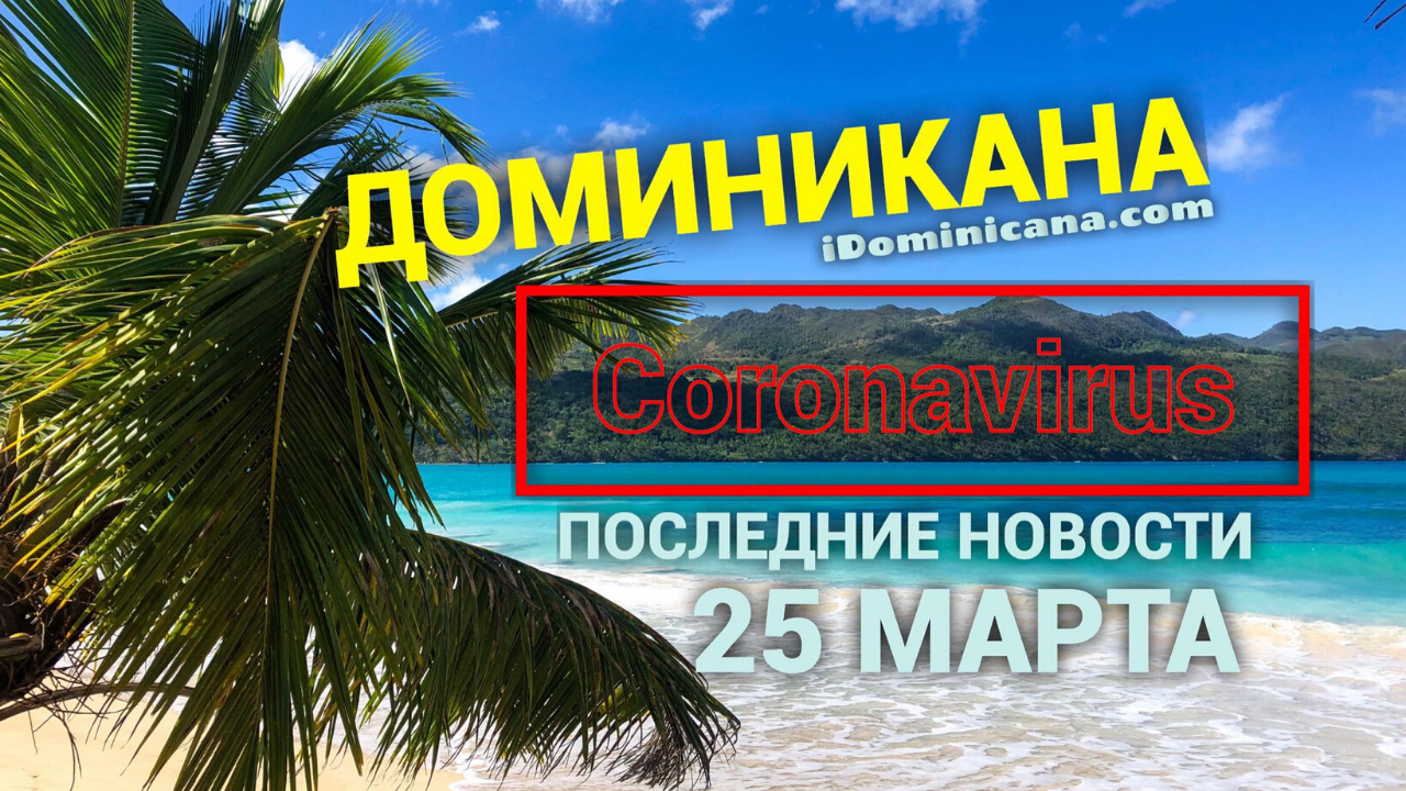 Доминикана коронавирус последние новости - 25 марта