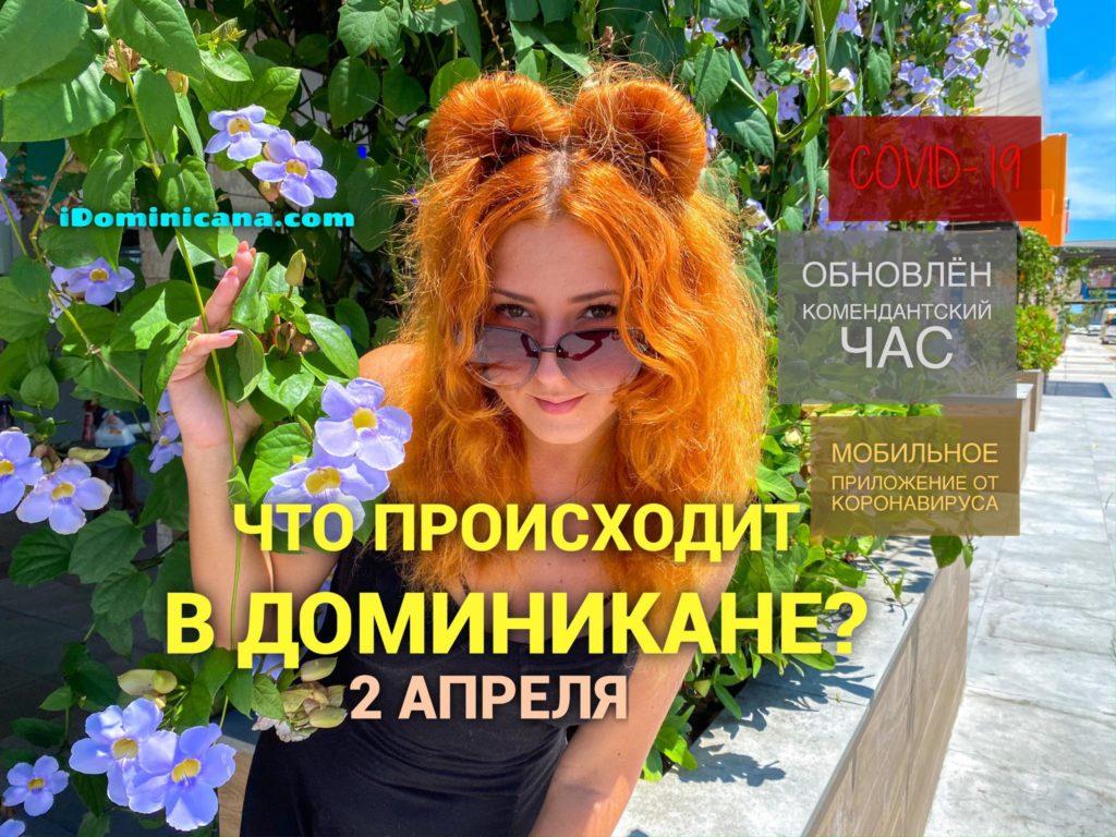 Доминикана новости - 2 апреля - ВИДЕО iDominicana.com
