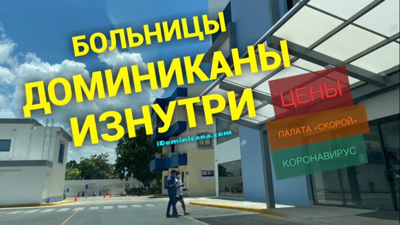 """Доминикана 13 мая: больница, палаты """"Скорой"""", коронавирус - Видео"""