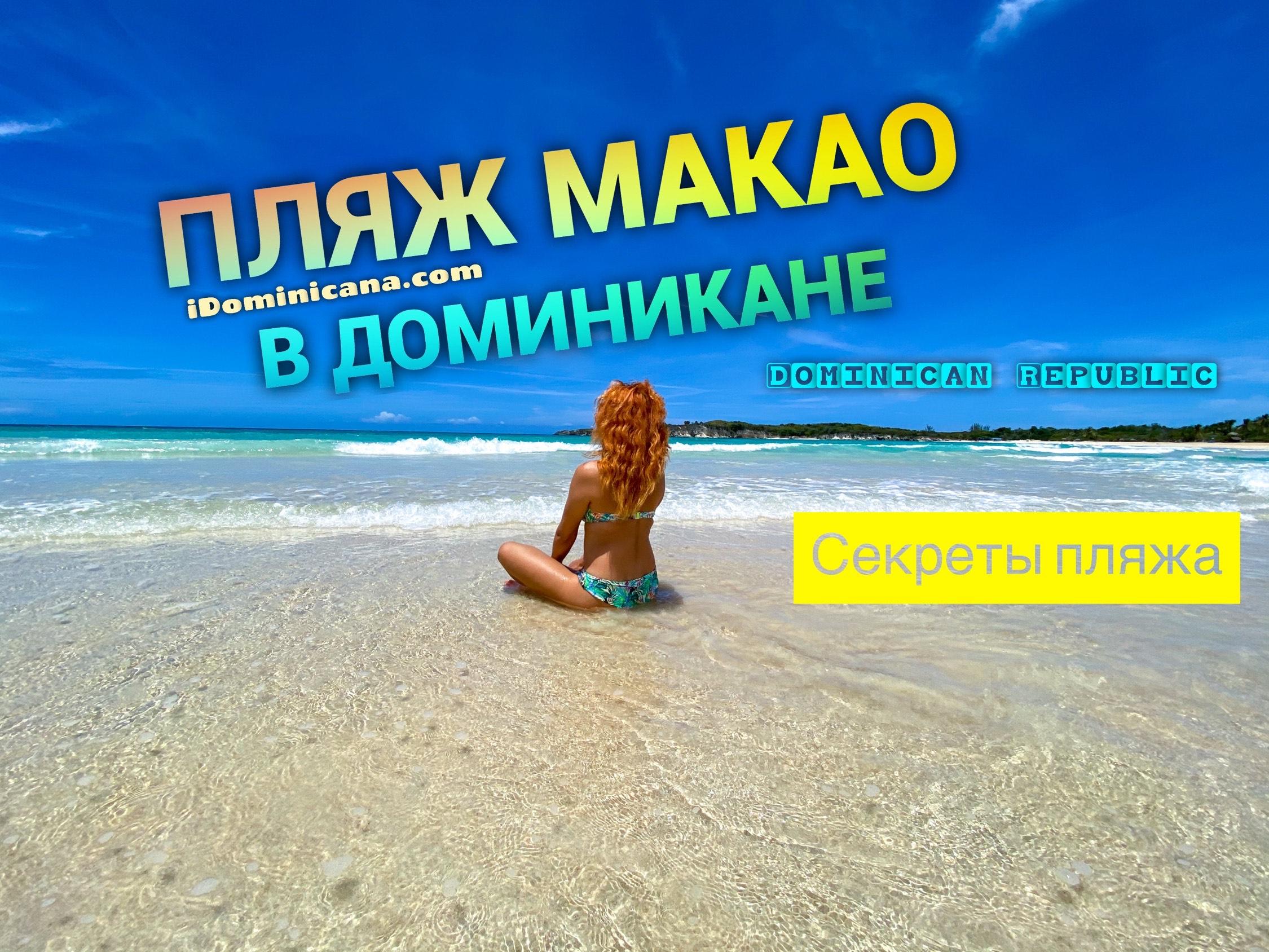 Новое видео на нашем канале: пляж Макао. Смотрим!