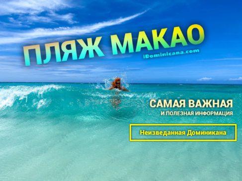 Пляж Макао (Доминикана): фото, видео, полезная информация