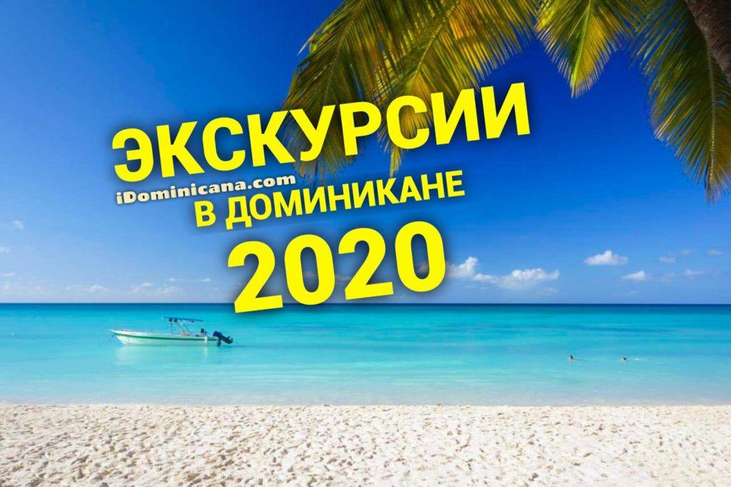 Экскурсии в Доминикане 2020: цены iDominicana.com