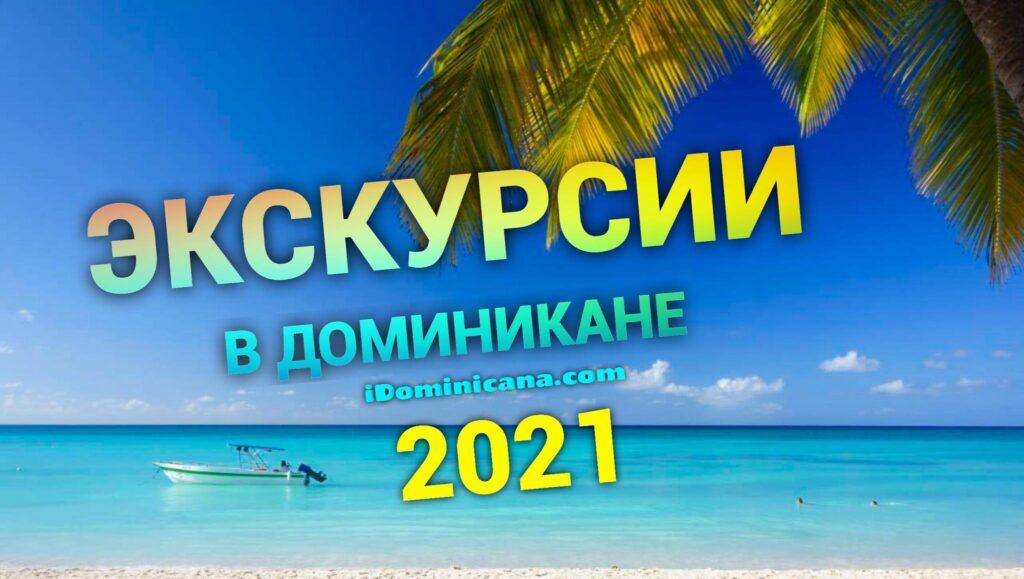 Экскурсии в Доминикане 2021: цены