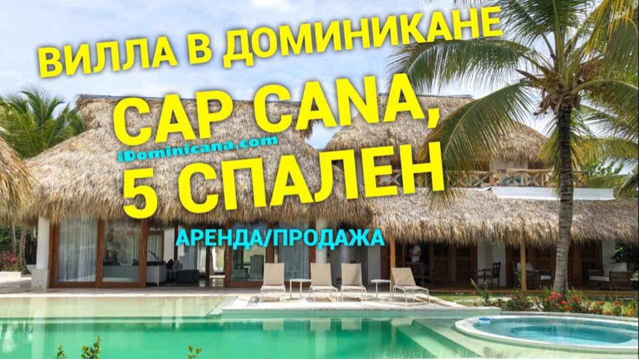 Новое видео на нашем канале - вилла в Cap Cana, 5 спален