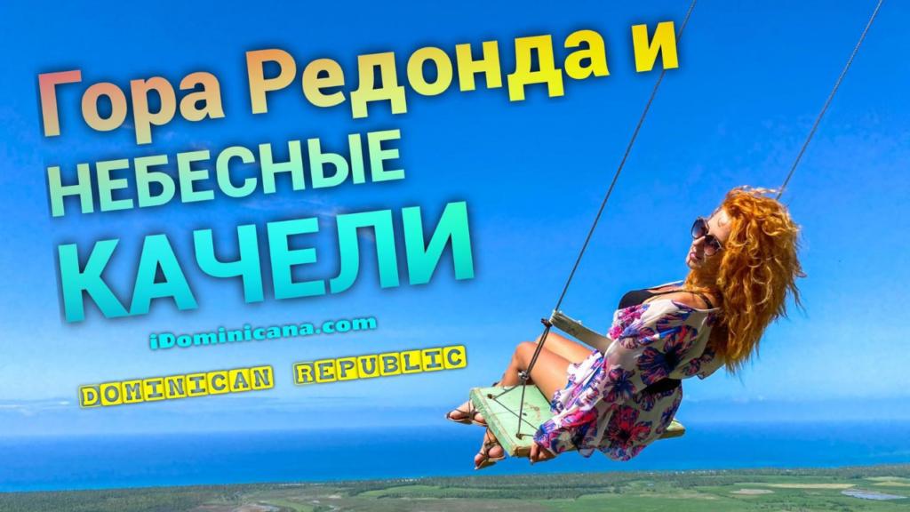 Гора Редонда (Доминикана): видео, полеты на качелях, секреты путешествий