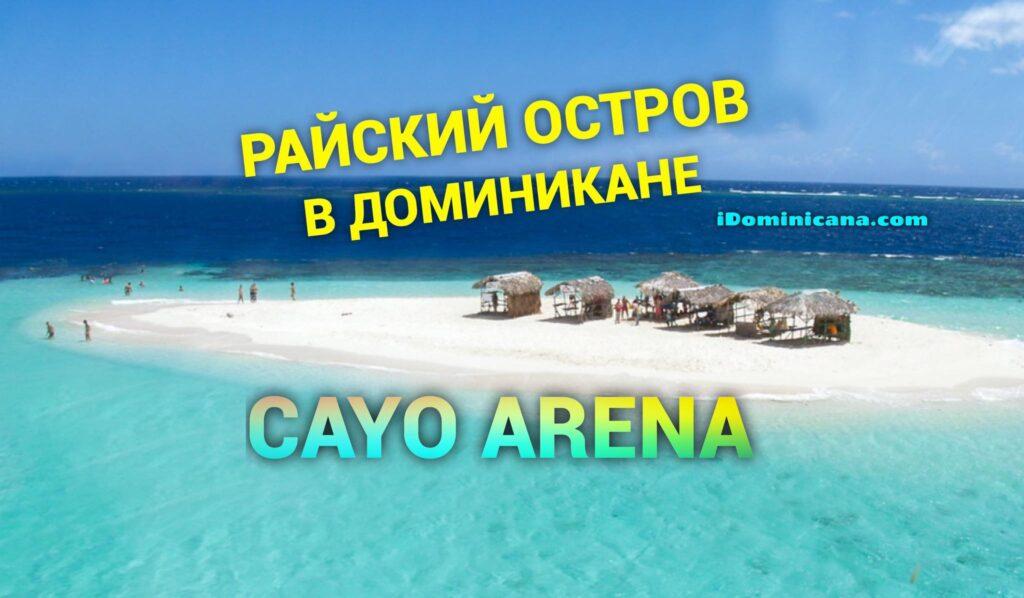 Райский остров Cayo Arena в Доминикане iDominicana.com