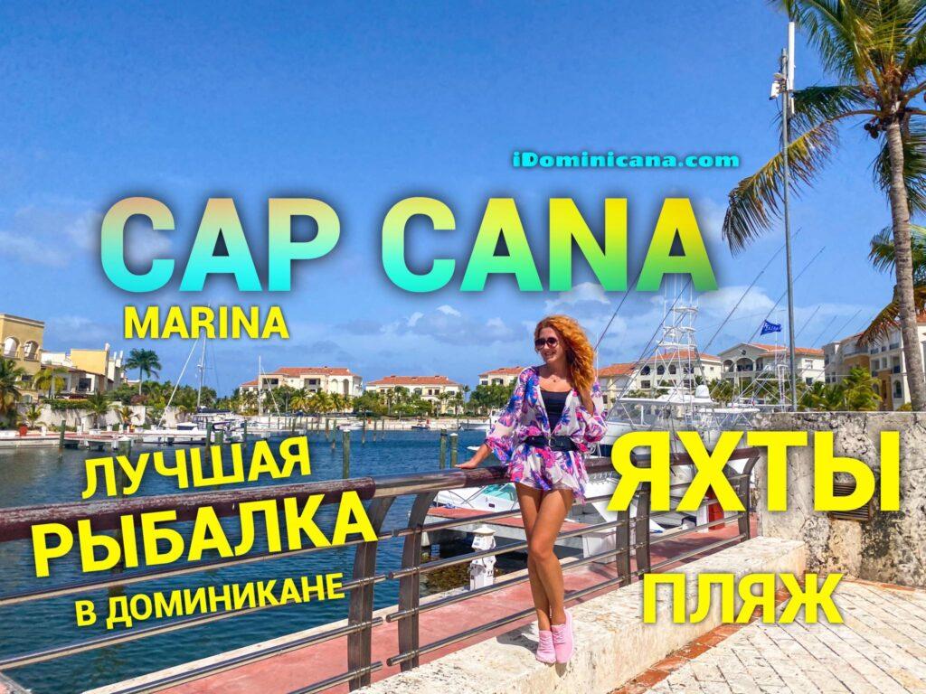 Марина Кап-Кана (Доминикана): роскошный порт, рыбалка, яхты, пляж и мн.др.