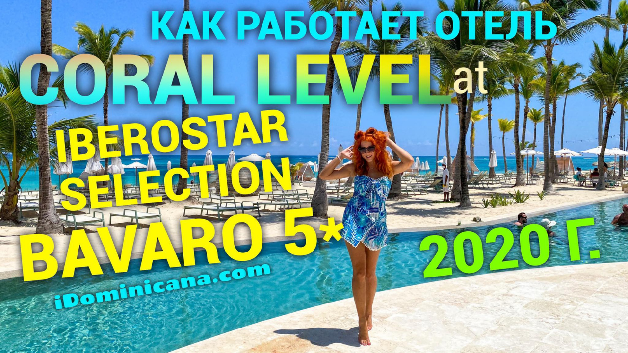 Как работает отель Coral Level at Iberostar Selection Bavaro 5*. Видео