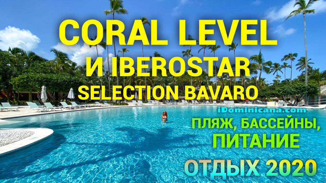 Как работает отель Coral Level и Iberostar Selection Bavaro. Видео. Продолжение