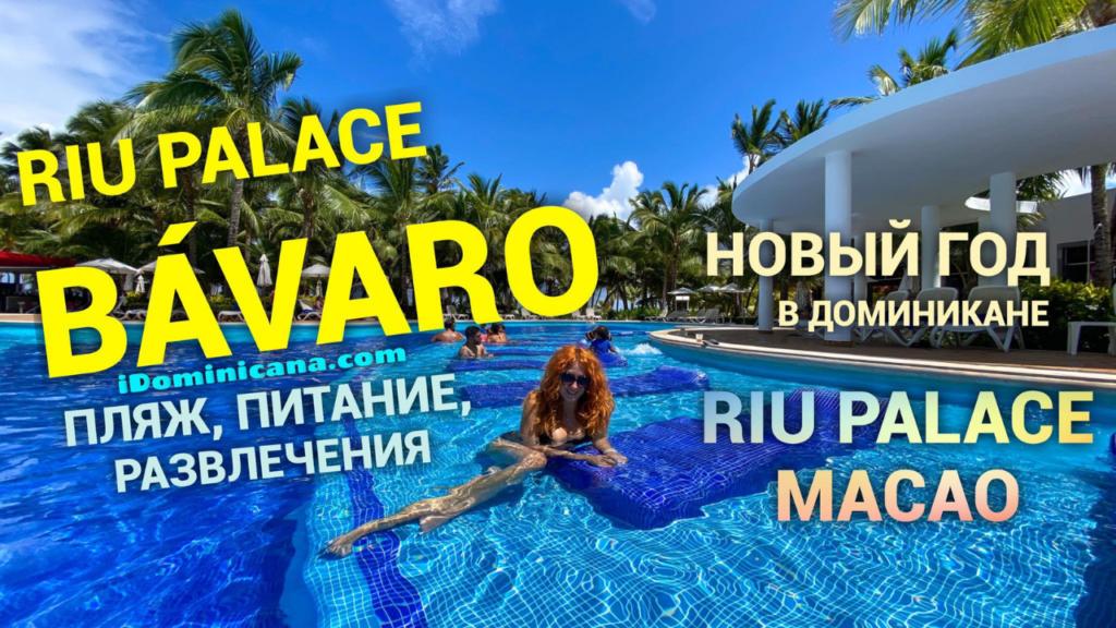 Обзор Riu Palace Bavaro и Новый год в Riu Palace Macao. Видео