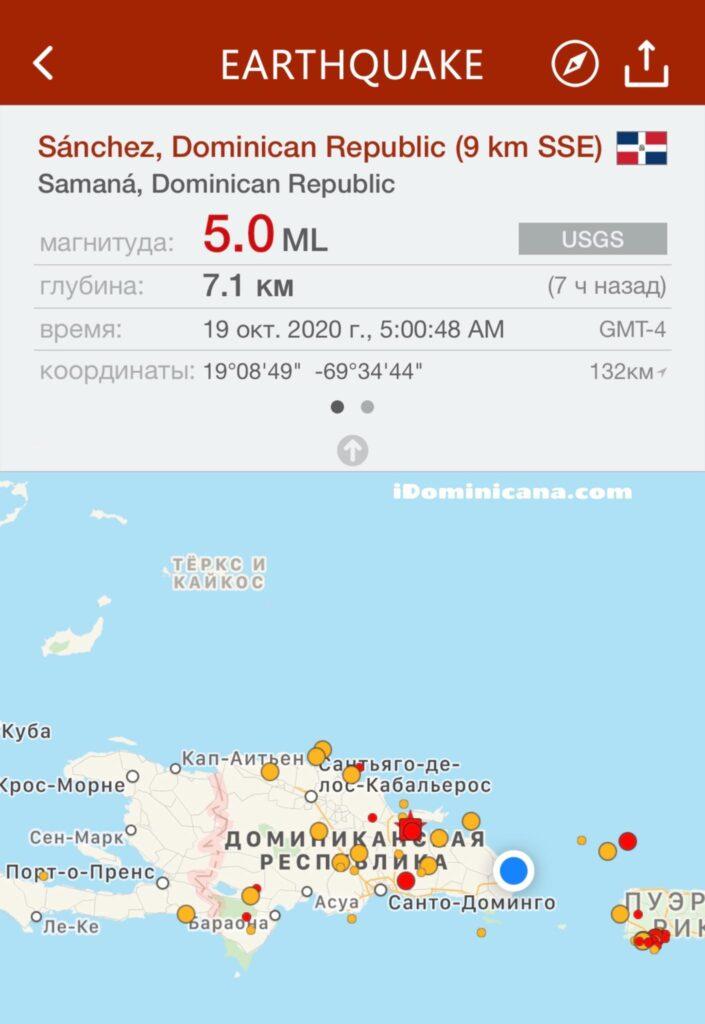 """19 октября в Доминикане произошло землетрясение, магнитудой 4,8-5. Землетрясение в Доминикане - 19 октября Около 5:00 19 октября в Доминикане произошло землетрясение в провинции Самана. Как сообщает Национальный сейсмологический центр Автономного университета Санто-Доминго (UASD) - магнитуда землетрясения составила 4,8. При этом профильное приложение по регистрации сейсмологической активности - Earthquake - сообщает, что подземных толчков было несколько и самые мощные из них были магнитудой 5,0. По данным сейсмологов землетрясение произошло в 13 км от города Санчес. Эпицентр подземных толчков находился на глубине 23 км. По данным CNS, движение произошло в 13 км от Санчеса на глубине 23 км. Примерно в это же время - с разницей в 2 минуты произошло и землетрясение в Карибском море, магнитудой 4,2. Данные о возможных разрушениях не поступали. Напомним, что магнитуда землетрясение по шкале Рихтера от 1 до 9,5. Ее часто путают с 12-бальной шкалой интенсивности землетрясения. """"Шкала Рихтера содержит условные единицы (от 1 до 9,5)— магнитуды, которые вычисляются по колебаниям, регистрируемымсейсмографом. Эту шкалу часто путают сошкалой интенсивности землетрясения в баллах(по 7 или 12-балльной системе), которая основана на внешних проявлениях подземного толчка (воздействие на людей, предметы, строения, природные объекты). Когда происходит землетрясение, то сначала становится известной именно его магнитуда, которая определяется по сейсмограммам, а неинтенсивность, которая выясняется только спустя некоторое время, после получения информации о последствиях"""", - Википедия. <span class=""""su-highlight"""" style=""""background:""""#fdfd84"""";color:#000000"""">Друзья, подписывайтесь на наши аккаунты в Инстаграм @i.dominicana и @dominicana.puntacana - следите за сторис и актуальными публикациями. Будьте в курсе последних новостей из Доминиканы!</span> Читайте также: Экскурсии в Доминикане 2020: программа, цены, фото, видео _____________ Напоминаем, чтоiDominicana.com — это новости на русском языке """