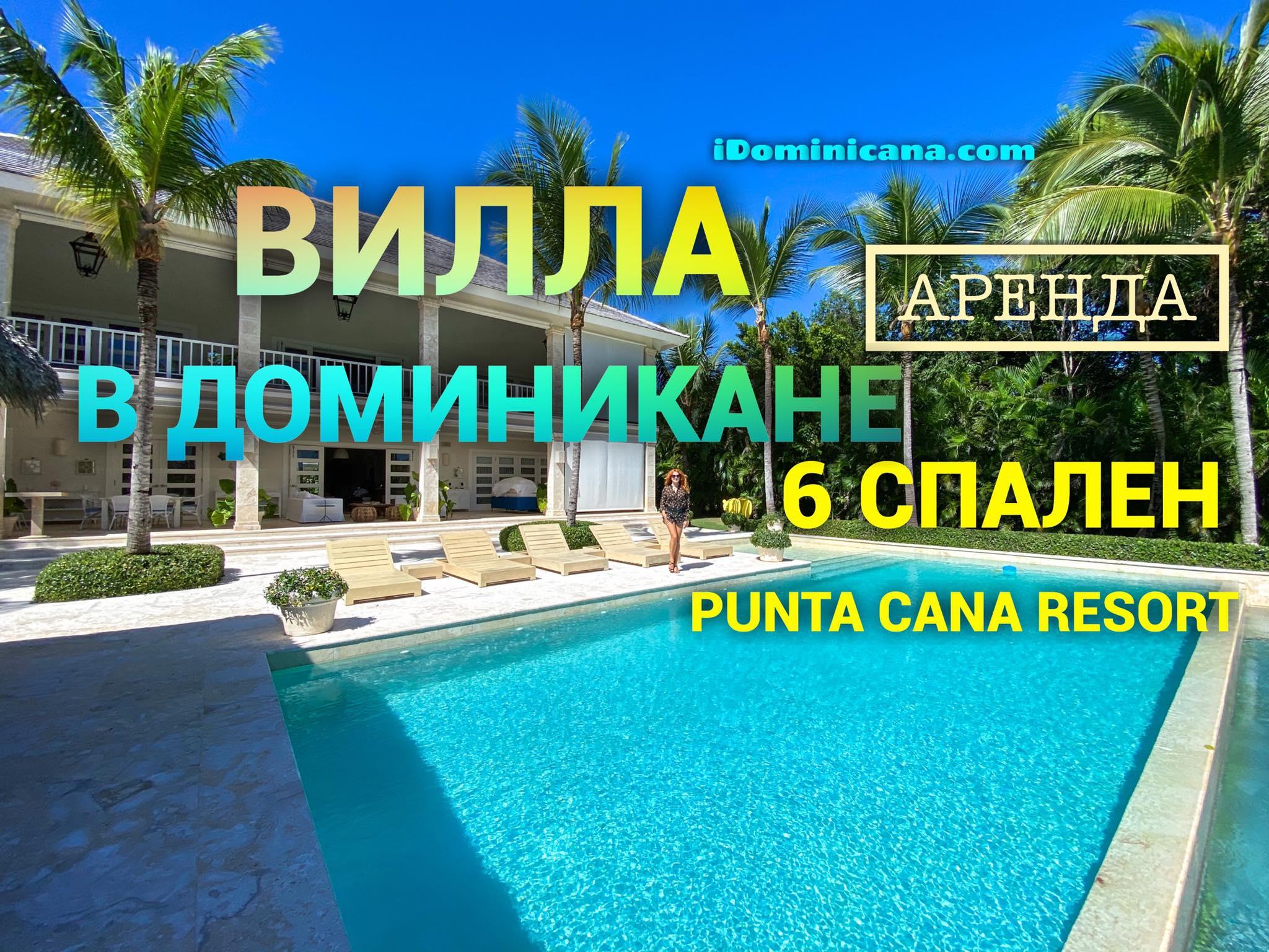 Вилла в Доминикане (аренда): 6 спален, PuntaCana resort - ВИДЕО