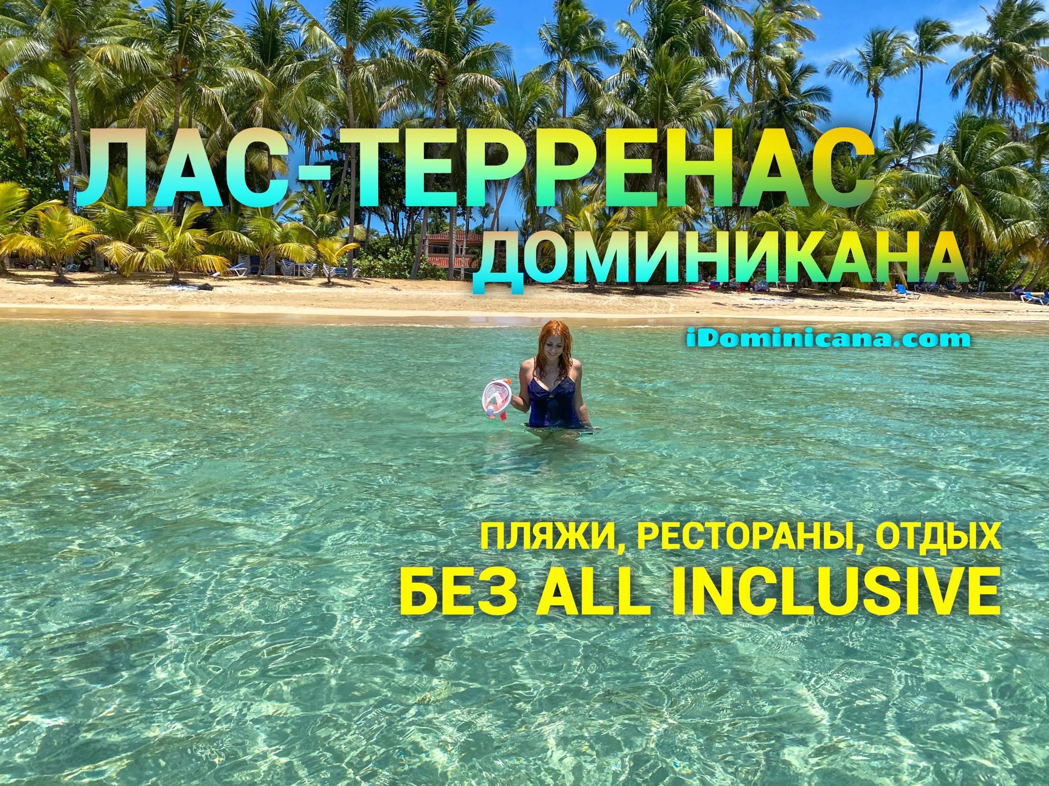 Лас-Терренас (Доминикана): пляжи, рестораны, отдых БЕЗ all inc - ВИДЕО