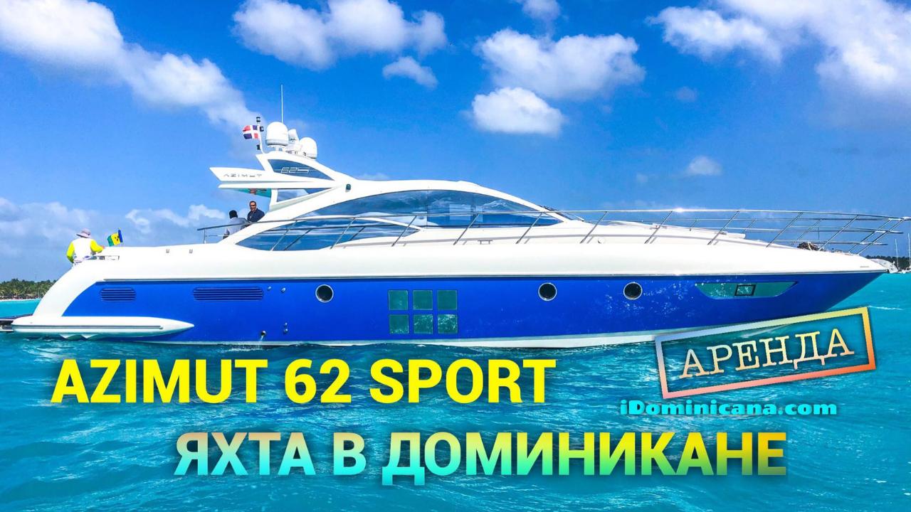 Яхта в Республике Доминикана (аренда): Azimut 62 Sport - ВИДЕО