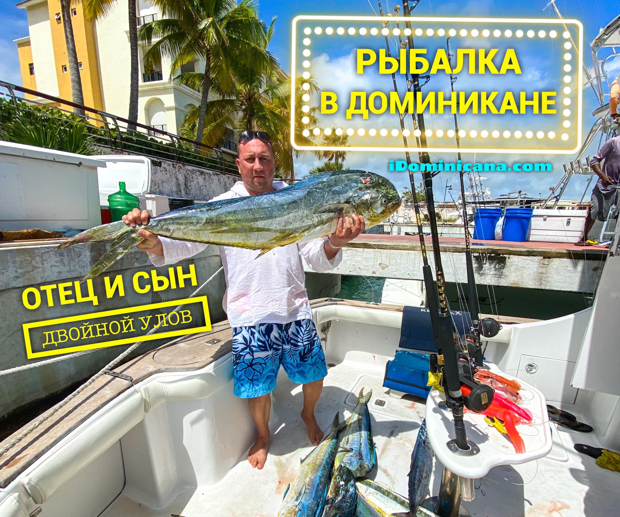 Рыбалка в Доминикане: золотая махи-махи, двойные поклевки и улов. Видео
