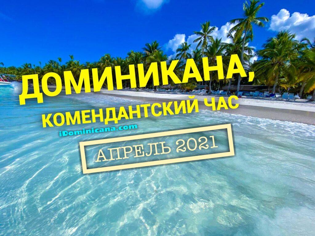 Доминикана: новый комендантский час - апрель 2021