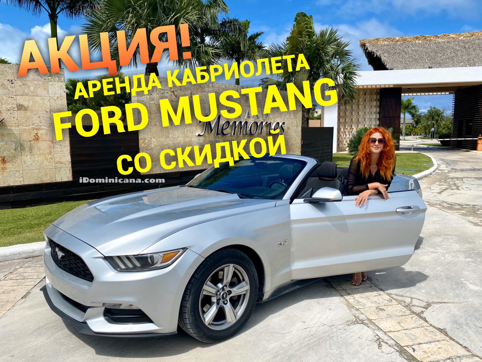 Акция! Кабриолет Форд Мустанг в Доминикане с экономией $55