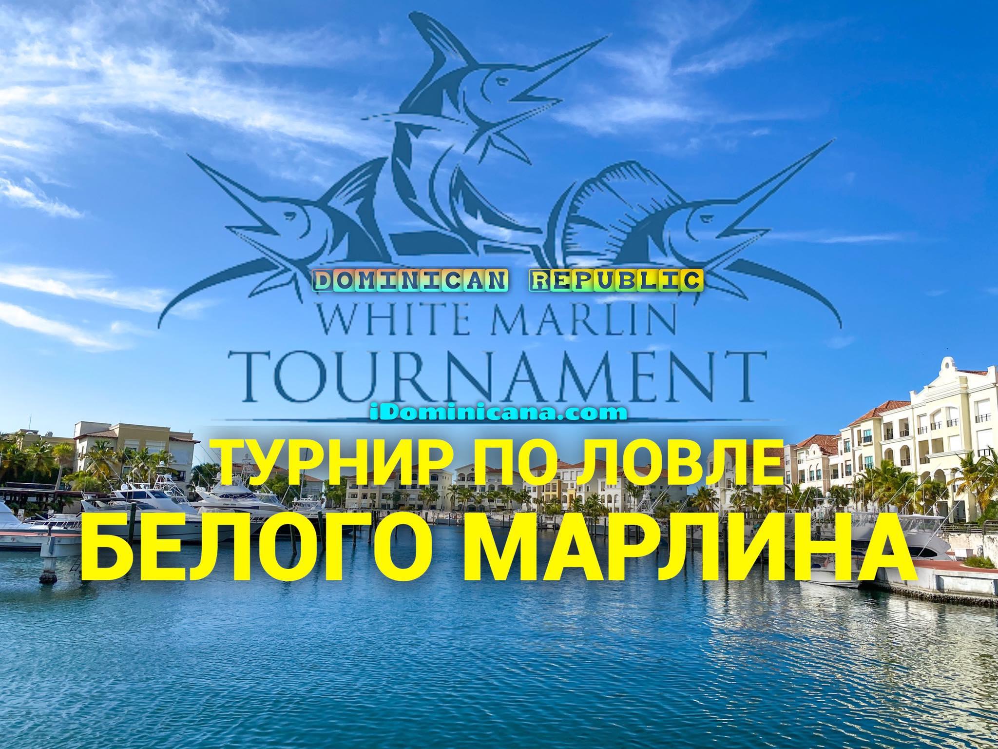 Как в Доминикане проходил рыболовный турнир White Marlin 2021. Видео