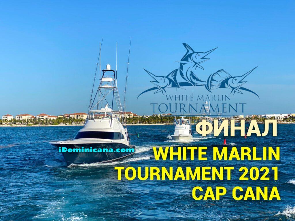 Турнир White Marlin Tournament 2021 в Cap Cana, Доминикана. Финал! Видео