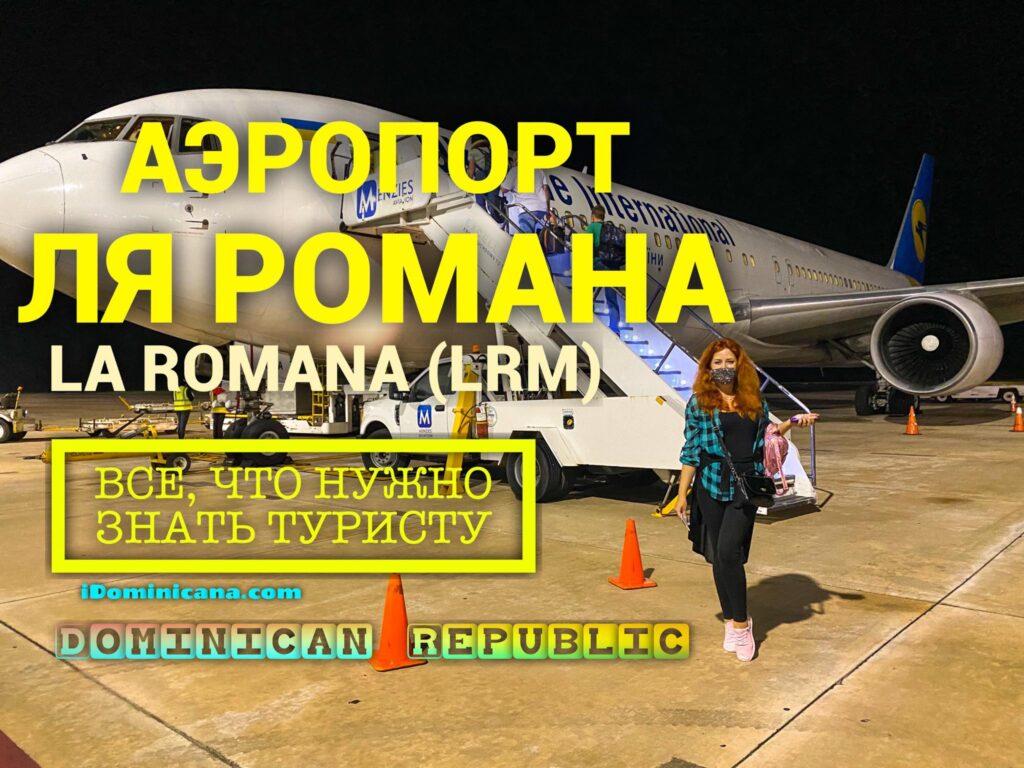 Аэропорт Ля Романа/Ла Романа (Доминикана): La Romana, LRM - ВИДЕО