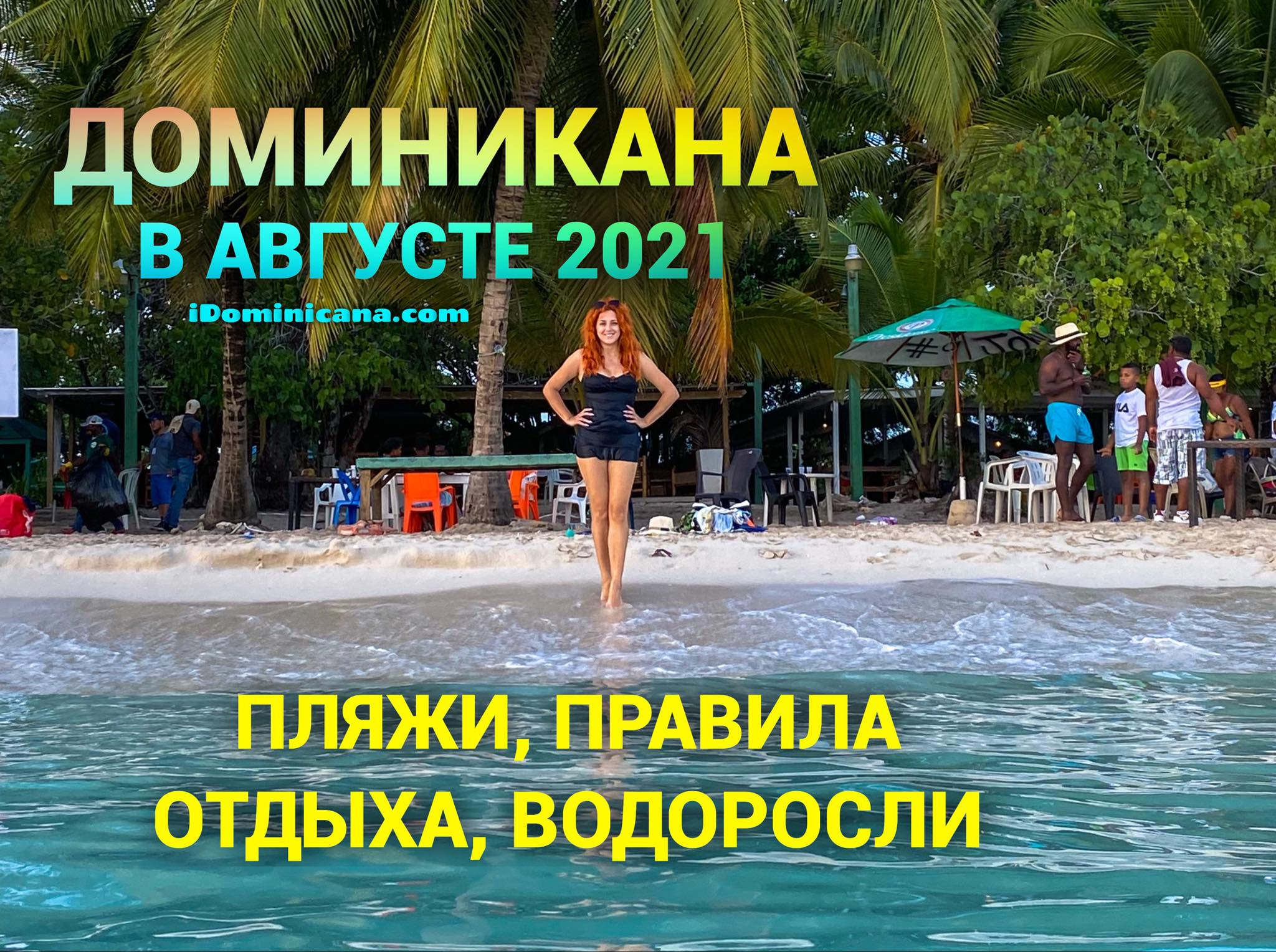 Доминикана в августе 2021: пляжи, водоросли, правила отдыха - ВИДЕО